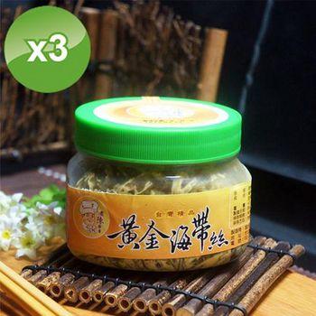老陳廚房 黃金海帶絲 (400g/罐/共3罐)