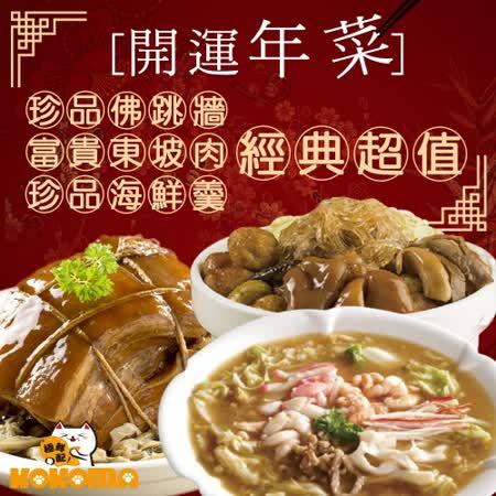 【極鮮配】 珍品佛跳牆+富貴東坡肉+珍品海鮮羹 經典超值年菜-1組