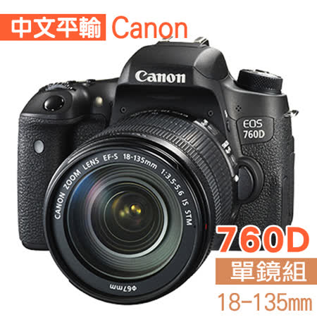 Canon EOS 760D+18-135mm STM*(中文平輸)-加送專屬鋰電池+專屬座充+讀卡機+相機清潔組+高透光保護貼