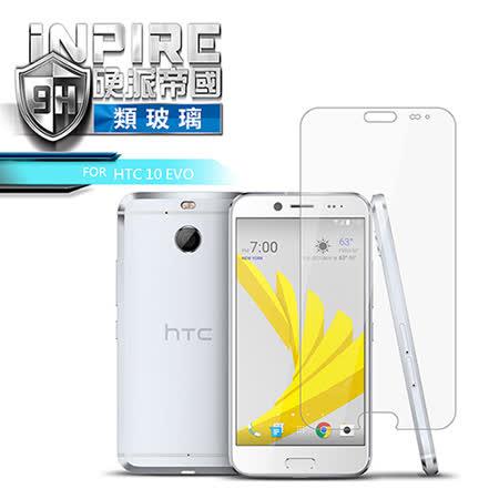 iNPIRE HTC 10 evo 極薄 9H PET 保護貼