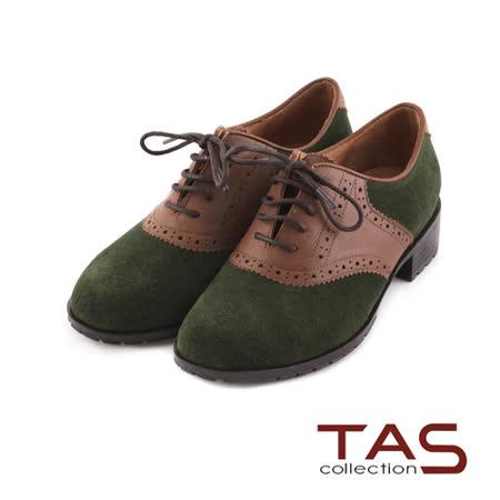 TAS太妃Q系列 柔軟乳膠雙色拼接麂皮牛津鞋-深墨綠