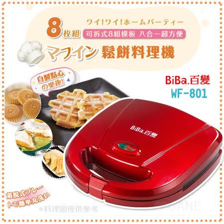 百變 鬆餅料理機/鬆餅機/燒烤機WF-801