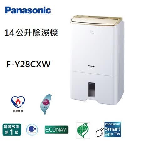 Panasonic國際牌14公升除濕機F-Y28CXW