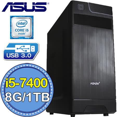 華碩B250平台【七代英雄】Intel第七代i5四核 1TB效能電腦