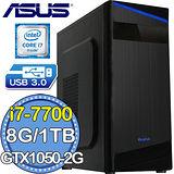 華碩B250平台【諜報英雄】Intel第七代i7四核 GTX1050-2G獨顯 1TB燒錄電腦
