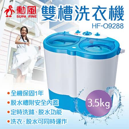 【勳風】迷你雙槽洗衣機 HF-O9288