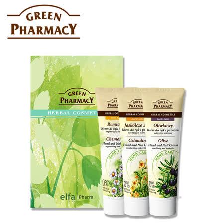 Green Pharmacy波蘭草本肌曜 極潤護手美甲禮盒