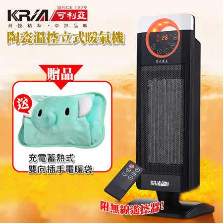 KRIA可利亞 PTC陶瓷恆溫暖氣機/電暖器 KR-1516(贈送蓄熱式電暖袋)