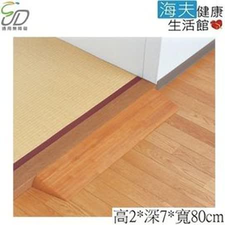【通用無障礙】日本進口 Mazroc DX20 木製門檻斜板 (高2cm、寬80cm)