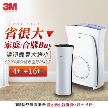 【3M】淨呼吸空氣清淨機買大送小超值組(4坪淨巧型+16坪大坪數)