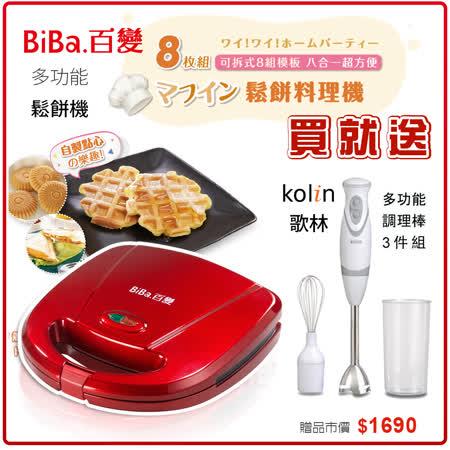 百變 鬆餅料理機/鬆餅機/燒烤機WF-801【送歌林多功能魔力調理棒3件組SC-R102A(市價1690元)】