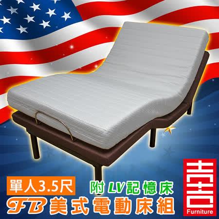 吉加吉 美式電動床組 FB-5002 (單人3.5尺) 附LV記憶床墊