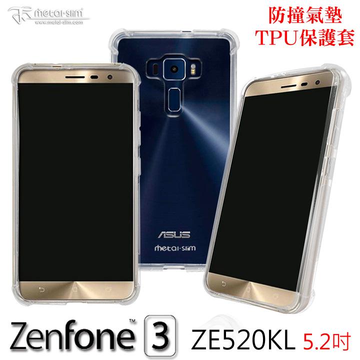 Metal-Slim ASUS Zenfone 3 (5.2吋) ZE520KL 防撞氣墊TPU 手機保護套