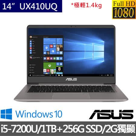 (效能升級)ASUS華碩UX410UQ 14吋 i5-7200U雙核/2G獨顯/4G/256G SSD+1TB雙硬碟 超輕薄 疾速筆電 加贈4G記憶體,直升8G