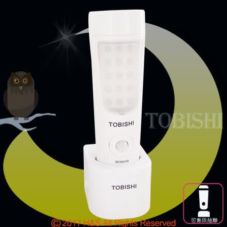 TOBISHI智慧型多功能感應LED照明器(圓型)