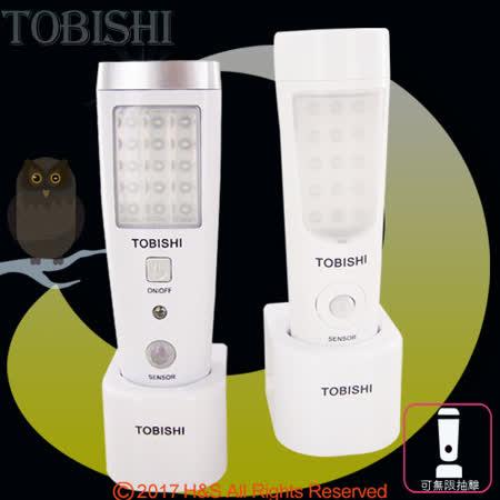 TOBISHI智慧型多功能感應LED照明器2入組