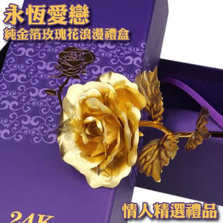 【ENNE】精典鍍金箔玫瑰花(S0373)