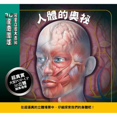 【閣林文創】3D驚奇酷炫兒童立體大百科-人體的奧祕