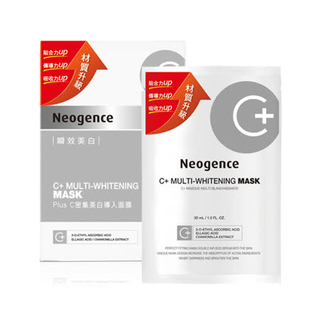Neogence 霓淨思 Plus C 密集美白導入面膜-單片