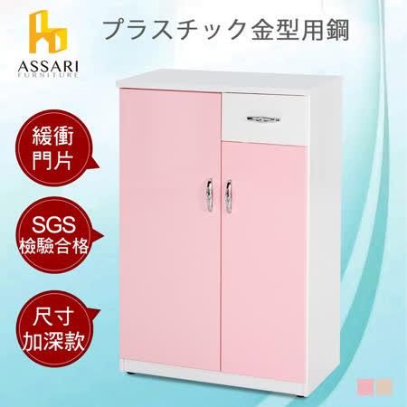 ASSARI-水洗塑鋼緩衝雙門1抽鞋櫃(寬74深37高112cm)