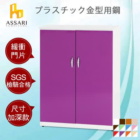ASSARI-水洗塑鋼緩衝雙門鞋櫃(寬83深37高112cm)