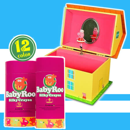 粉紅豬小妹音樂珠寶盒+JoanMiro兒童絲滑可水洗旋轉蠟筆12色 PE02481+JMO08091