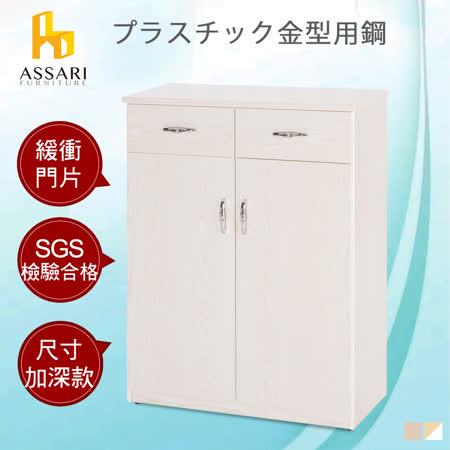 ASSARI-水洗塑鋼緩衝雙門附抽鞋櫃(寬83深37高112cm)