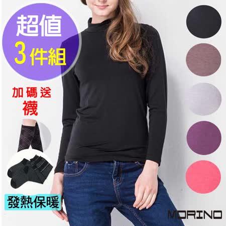 【MORINO摩力諾】女 發熱衣 長袖T恤 半高領衫(超值3件組)+碼送膝上襪