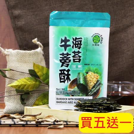 【品逸國際】買五送一●牛蒡海苔酥(20g/包)(免運)