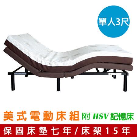 吉加吉 美式電動床組 FB-5201 (單人3尺) 附HSV記憶床墊