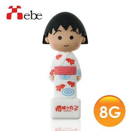 Xebe集比 小丸子造型USB隨身碟 8G