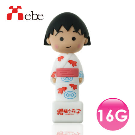 Xebe集比 小丸子造型USB隨身碟 16G