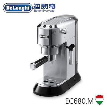 DeLonghi 迪朗奇 半自動義式濃縮咖啡機 EC680.M(銀)