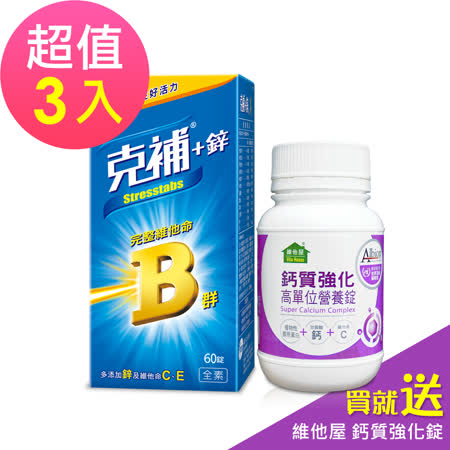 【克補鋅】綜合B群+C+E膜衣錠x3盒(60錠/盒)-贈維他屋 鈣質強化錠90錠