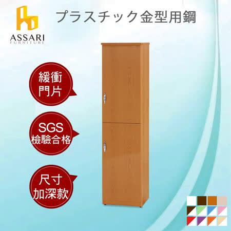 ASSARI-水洗塑鋼緩衝1.4尺雙門鞋櫃(寬43深37高180cm)