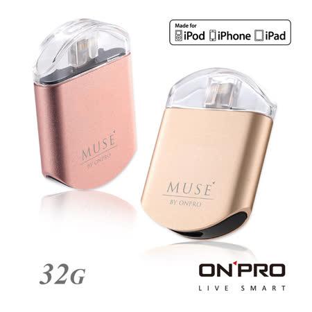 ONPRO MUSE蘋果MFi認證OTG 擴充碟【32G】