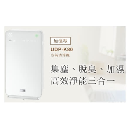HITACHI日立 日本進口空氣清淨機UDP-K80