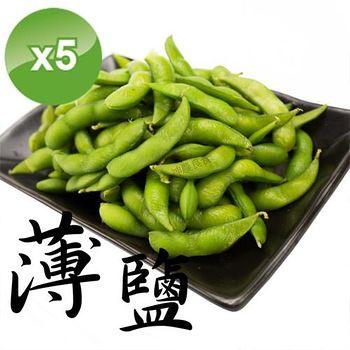 神農良食 神農獎毛豆-薄鹽5包組 (400g/包)