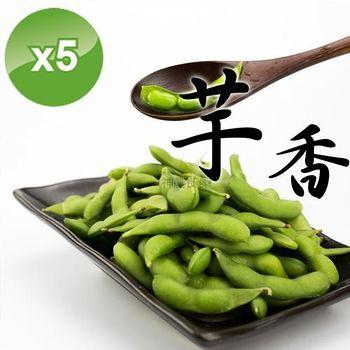 神農良食 神農獎毛豆-芋香5包組 (400g/包)