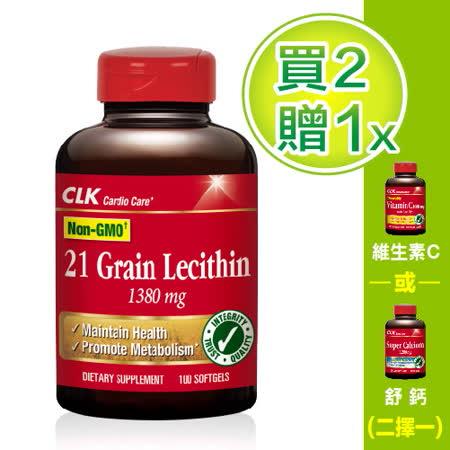 美國原裝進口 CLK健生 健生卵磷脂(非基因改造黃豆) 100粒裝