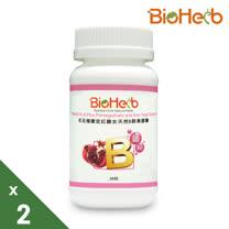 【碧荷柏】紅石榴鐵定紅顏女天然B群素膠囊(30顆/瓶) x2瓶