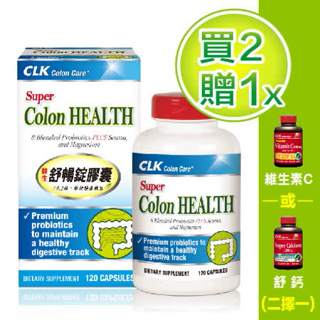 台灣生產製造 CLK健生 舒暢錠 超級益生菌膠囊 120粒裝