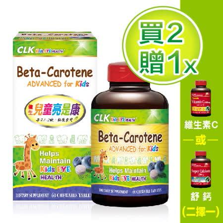 美國原裝進口 CLK健生 兒童亮是康 天然ß胡蘿蔔素 藍莓精華咀嚼錠 60錠裝