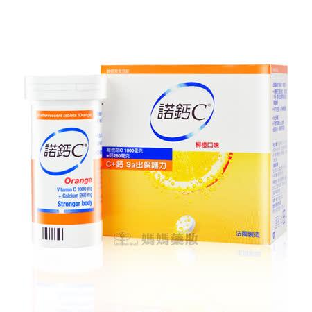 諾鈣C發泡錠柳橙/檸檬口味(20粒裝) (16顆橘子的維他命C+1杯牛奶的鈣)