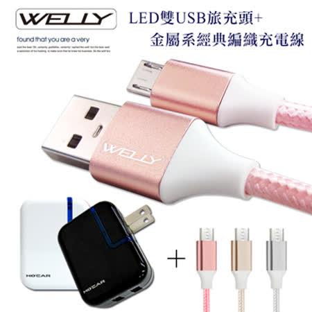 WELLY HTC/三星/SONY/LG Micro USB LED雙USB旅充頭+金屬系經典編織充電線 旅充組