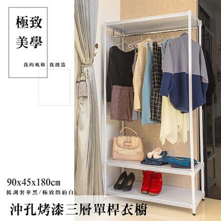 極致美學沖孔板-90x45x180cm沖孔烤漆三層單桿衣櫥