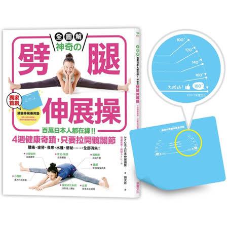 【全圖解】神奇的劈腿伸展操(隨書贈!台灣版獨家贈品「劈腿伸展角度測量專用墊」)