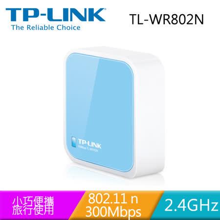 TP-LINK TL-WR802N 300Mbps無線N微型路由器