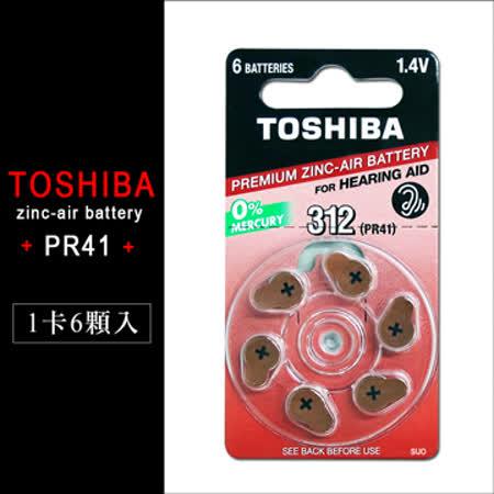 TOSHIBA 東芝 PR41/S312/A312/312 空氣助聽器電池(1卡6入)