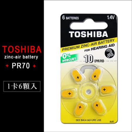 TOSHIBA 東芝 PR70/S10/A10/10 空氣助聽器電池(1卡6入)